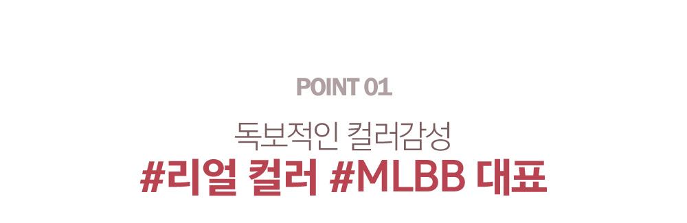POINT 01. 독보적인 컬러감성 #리얼 컬러 #MLBB 대표