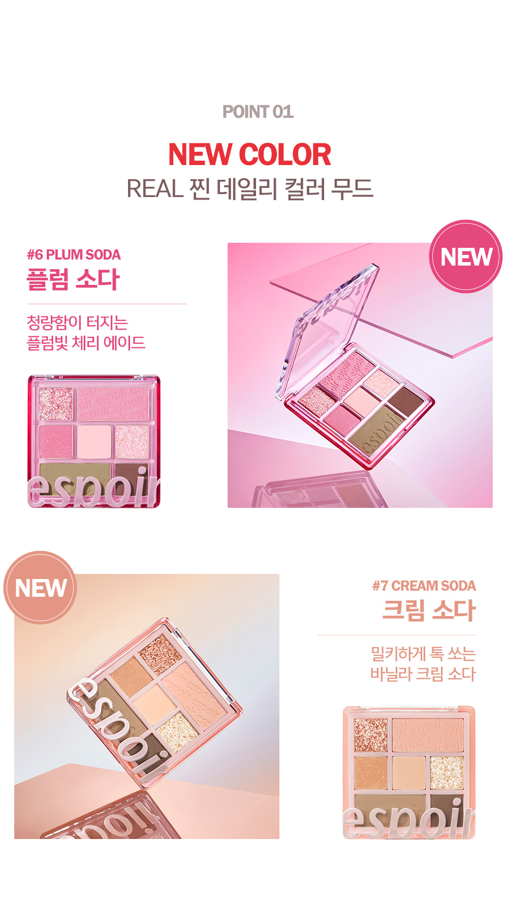 POINT 01. NEW COLOR - REAL 찐 데일리 컬러 무드